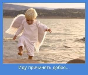 99867487_idu_prichinyat_dobro